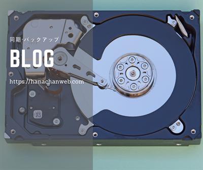 スマホの写真整理方法~データの読み込み、同期、バックアップ編